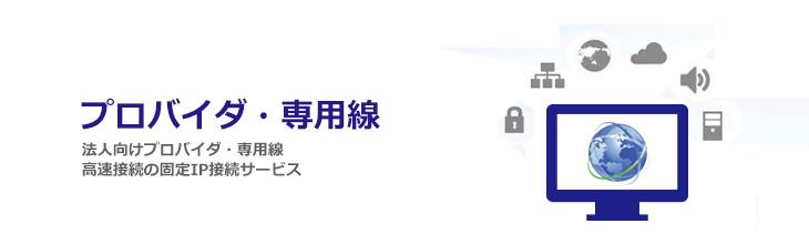 WNAプロバイダ・専用線