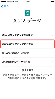 fig_itunes_step_10