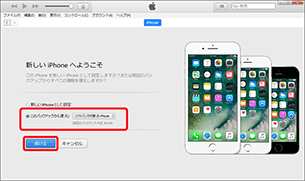 fig_itunes_step_12