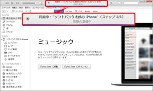 fig_itunes_step_14