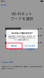 fig_itunes_step_5_2
