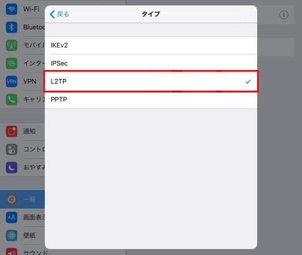 ipad-l2tp-05