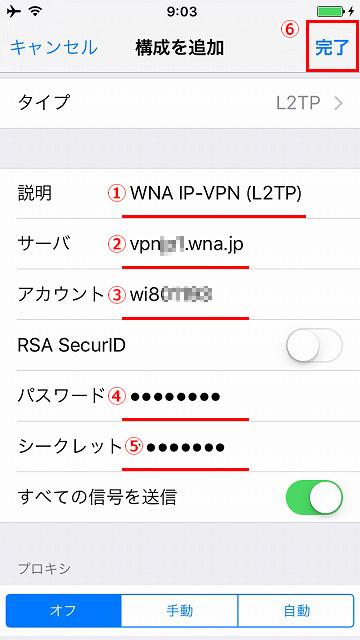 iphone-vpn-l2tp-step07b