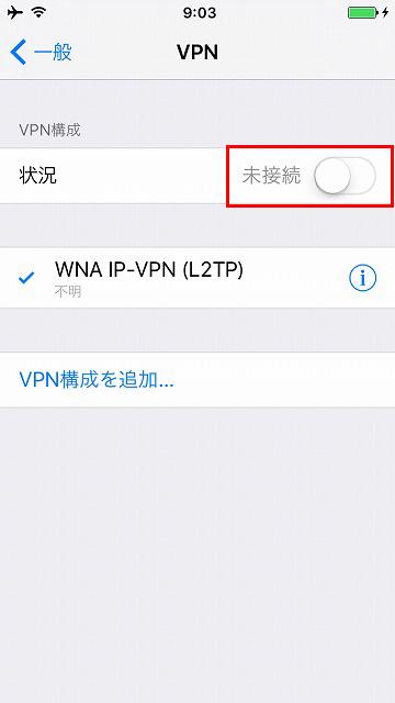 iphone-vpn-l2tp-step08