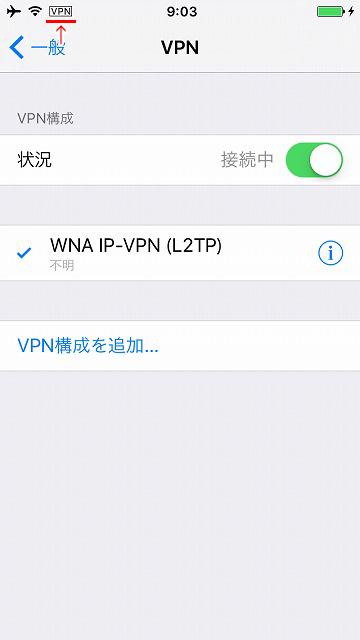 iphone-vpn-l2tp-step09