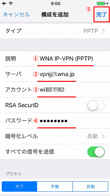 iphone-vpn-pptp-step07a