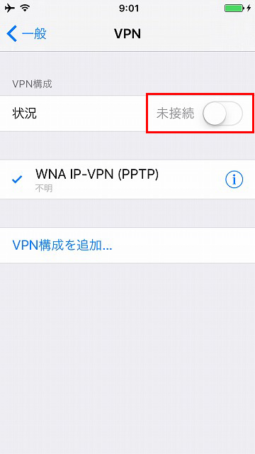 iphone-vpn-pptp-step09