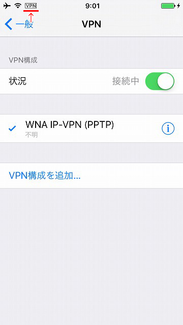 iphone-vpn-pptp-step10