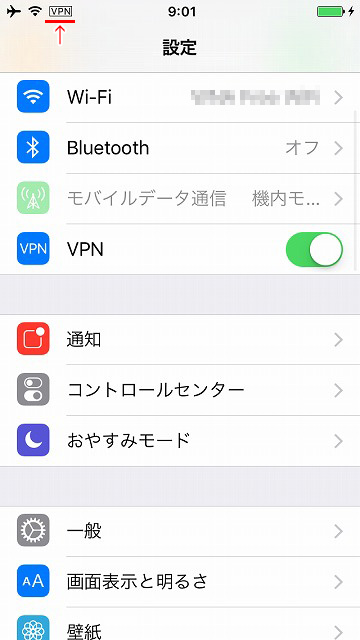 iphone-vpn-pptp-step12a