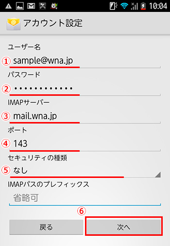 mail-and-imap-step06