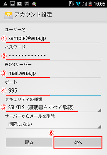 mail-and-pop-step06-ssl1a