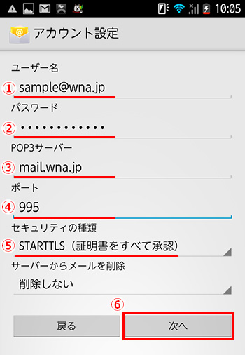 mail-and-pop-step06-ssl2a