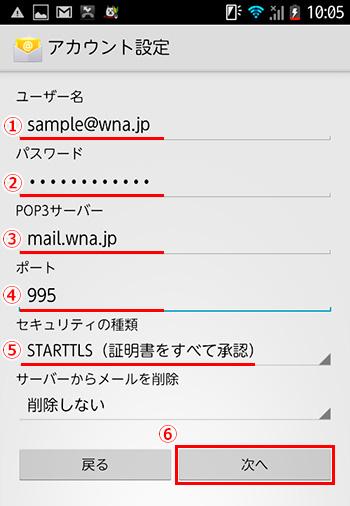 mail-and-pop-step06-ssl2a
