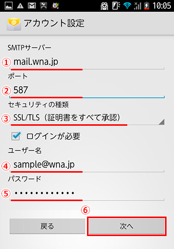 mail-and-pop-step07-ssl1