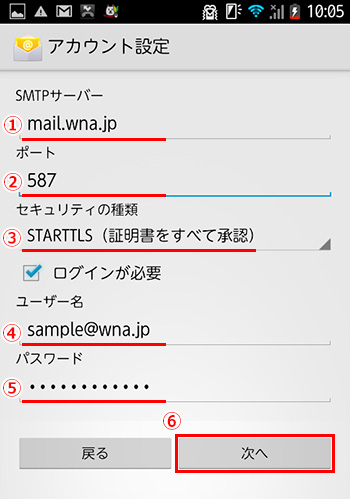 mail-and-pop-step07-ssl2