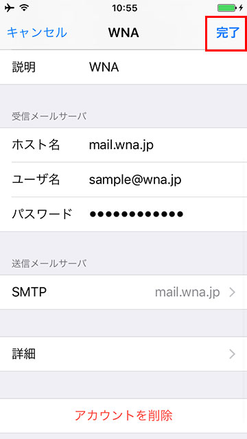 mail-ipchone-ssl-cansel-step06
