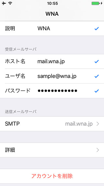 mail-ipchone-ssl-cansel-step07