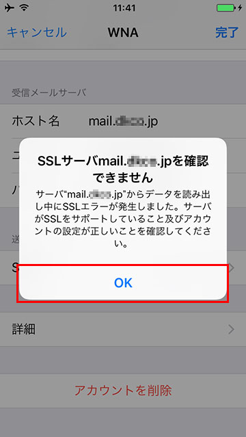 mail-ipchone-ssl-set-op01