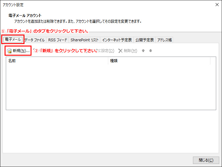 mailsetting2013-2016-step2