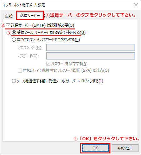mailsetting2013-2016-step6