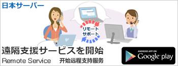 remote-android-big-jpn
