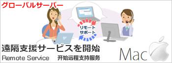 remote-mac-big-global