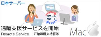 remote-mac-big-jpn