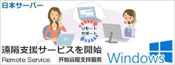 remote-win-big-jpn