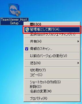 teamviewer-host-setup02