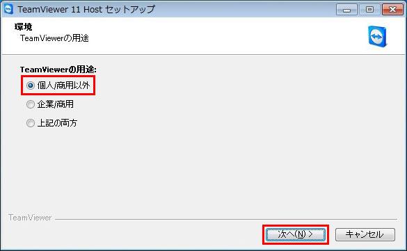 teamviewer-host-setup04