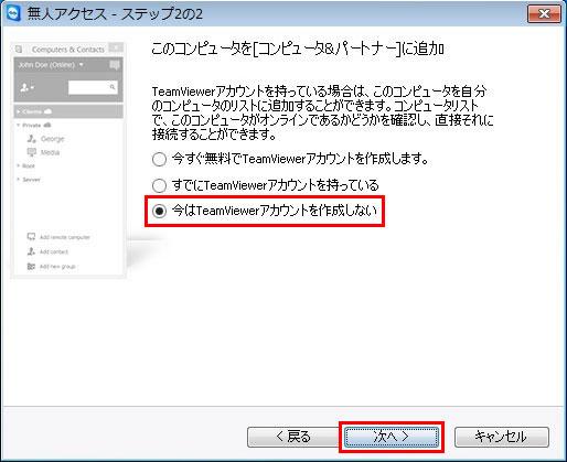 teamviewer-host-setup08
