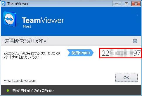 teamviewer-host-setup10