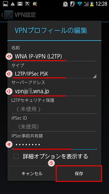 vpn-setting-l2tp-step06