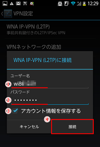 vpn-setting-l2tp-step08