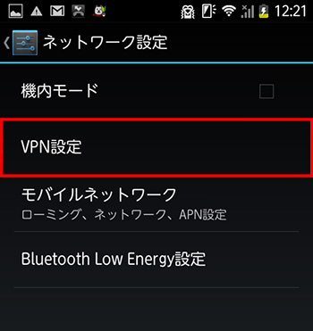vpn-setting-pptp-step04a