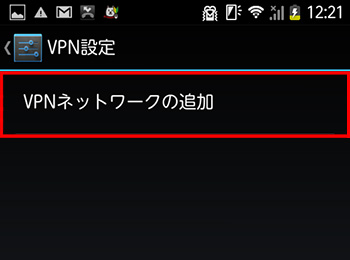 vpn-setting-pptp-step05