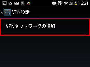 vpn-setting-pptp-step05