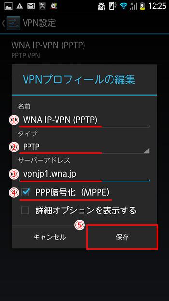 vpn-setting-pptp-step06