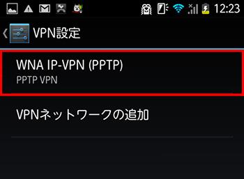 vpn-setting-pptp-step07