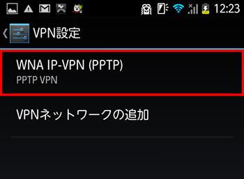 vpn-setting-pptp-step07