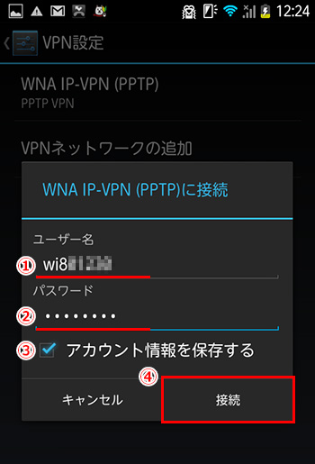 vpn-setting-pptp-step08