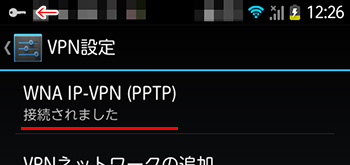 vpn-setting-pptp-step09