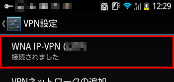 vpn-setting-pptp-step10