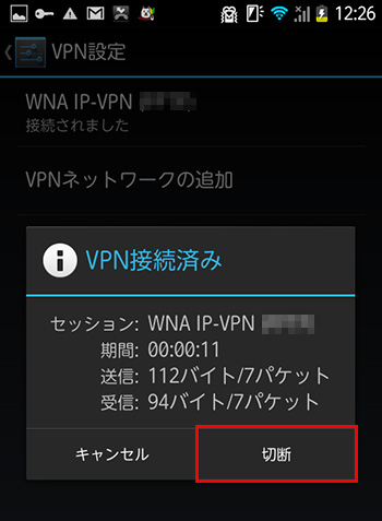 vpn-setting-pptp-step11