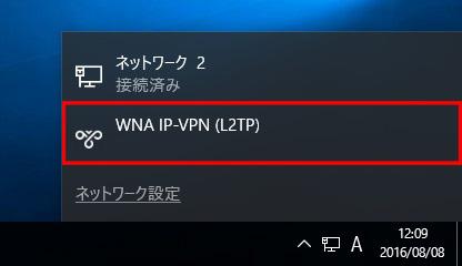 win10-l2tp-09