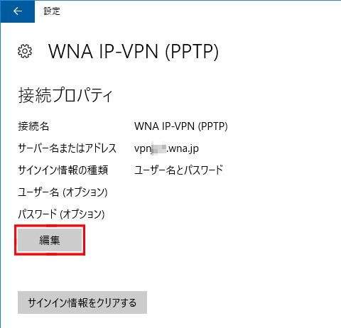 win10-pptp-classic-16