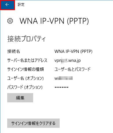 win10-pptp-classic-18a
