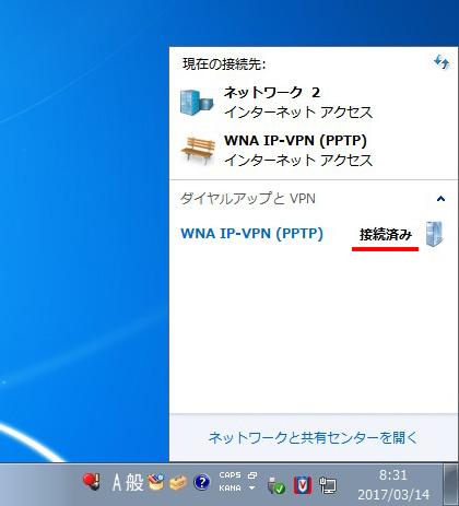 win7-pptp-17