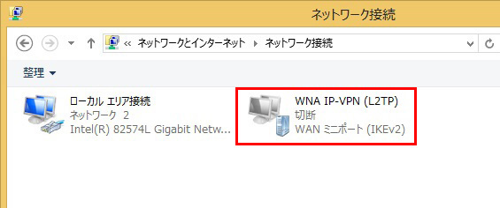 win8-l2tp-09