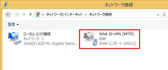 win8-pptp-09